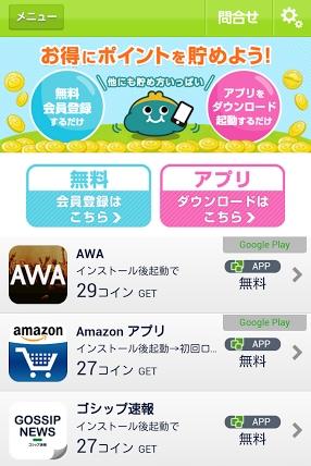 お財布.comのアプリコンテンツ