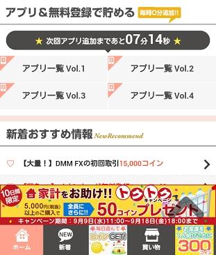 お財布.comのアプリコンテンツ2