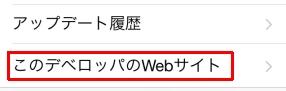ウェブページにアクセス