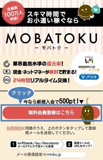 スマホ版モバトクの登録方法