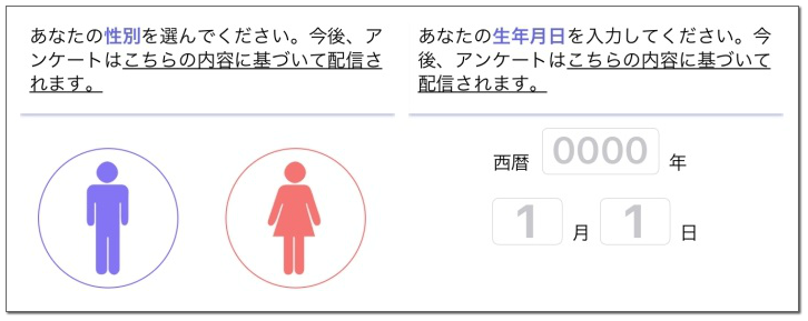 スマートアンサー個人情報登録