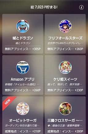 ハニースクリーンアプリ