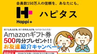 【期間限定】ハピタス紹介でAmazonギフト券500円分を貰おう!