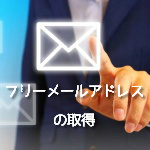 フリーメールアドレスの取得