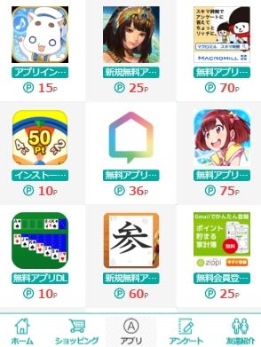 モッピーアプリ広告