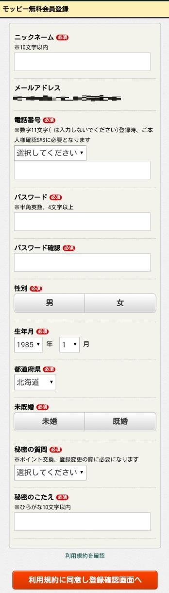 モッピー登録方法