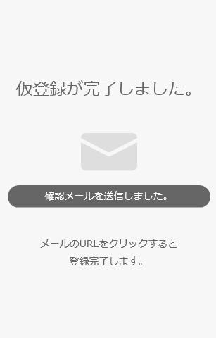 モバトクの登録方法