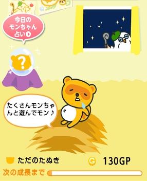 モンちゃん変身lv2
