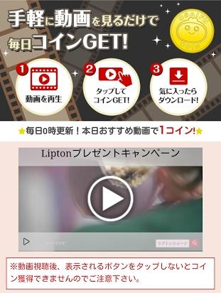動画コイン