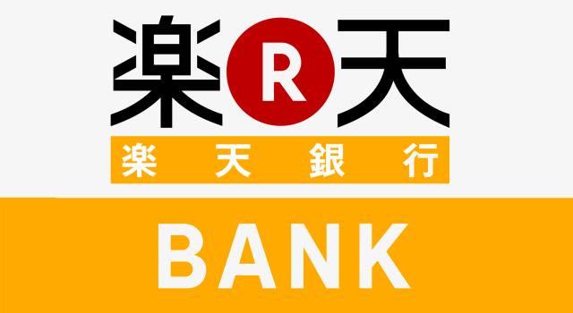 楽天銀行のメリット