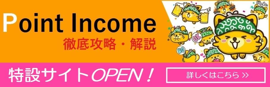 特設サイトオープン