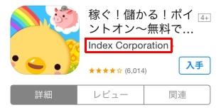 運営会社名app