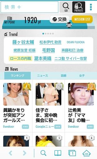 検索ニュースプラス