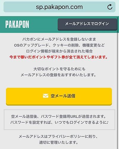パカポンweb版