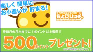 【ちょびリッチ】<br />登録&月末までに1pt以上獲得で250円相当もらえる