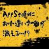 AppStore(アップストア)のお小遣いアプリが続々と消えています。その理由は?