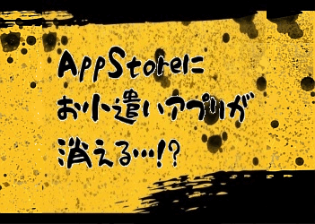 appstor消える