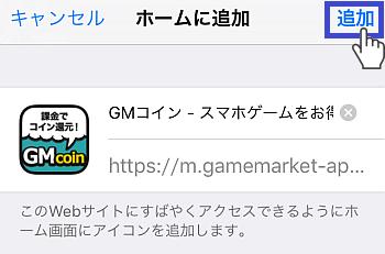 GMコインホーム追加で5コイン