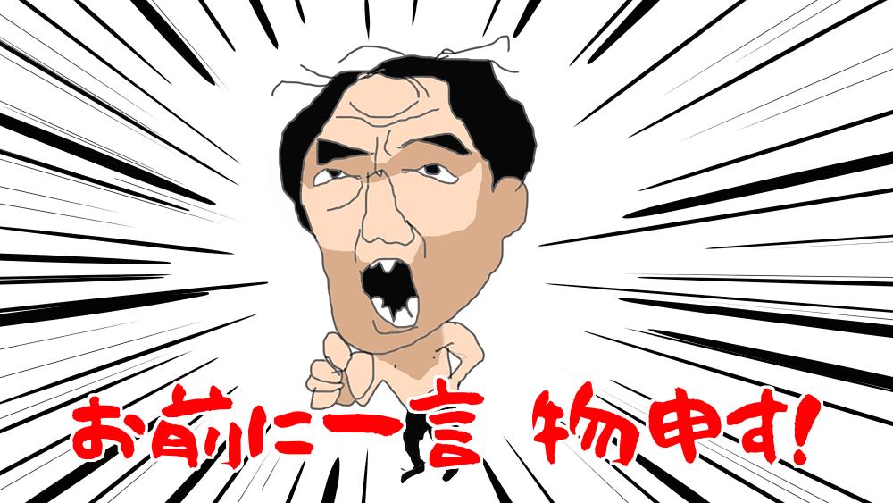 エガちゃん