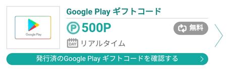モッピーGooglePlayギフトコード