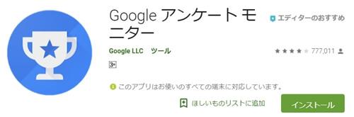 Googleアンケートモニター