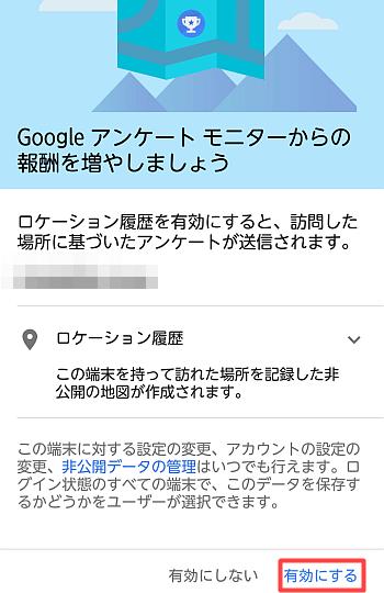 googleアンケートは位置情報をオンにすると増える