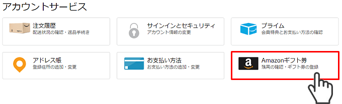 Amazonギフト券 追加