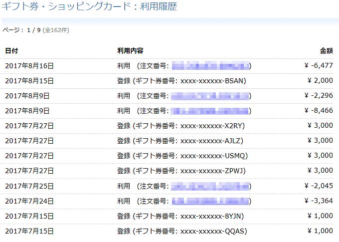Amazonギフト券使用履歴