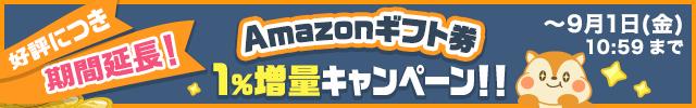 Amazonギフト券増量
