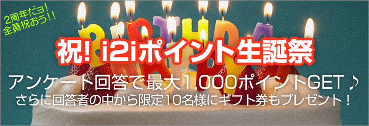 i2iポイント生誕祭