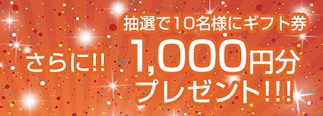 抽選で1000円分プレゼント
