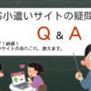 お小遣いサイトに関する疑問はここで解決!Q&Aで答えます。