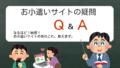 【その他】ポイントサイトに関する疑問~Q&A~
