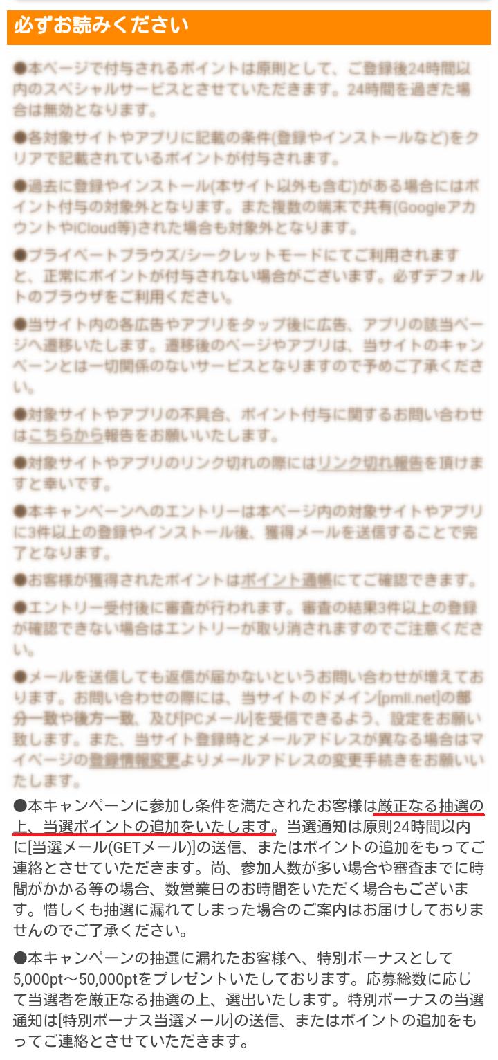 ポイントモールポケモンgo5万円の注意事項