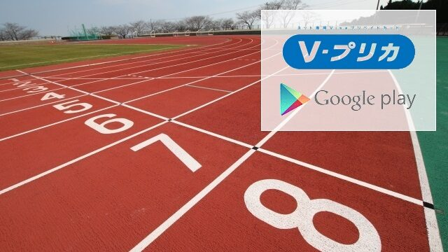 Vプリカの使い道Googleplay