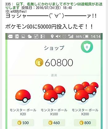 ポイントモールポケモンgo5万円
