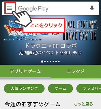VプリカGoogleplay