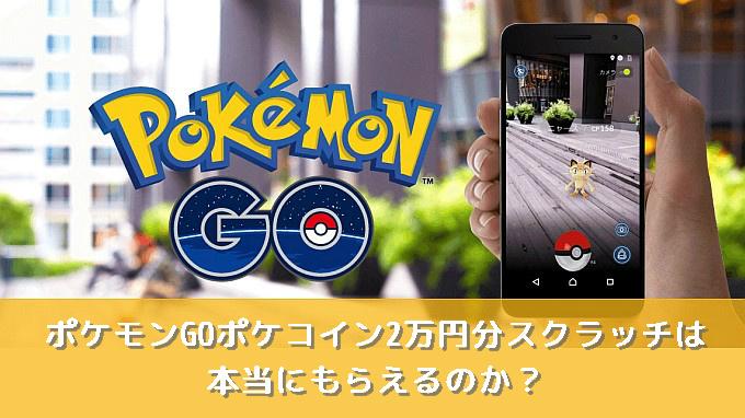 ポケモンGO2万円スクラッチの謎