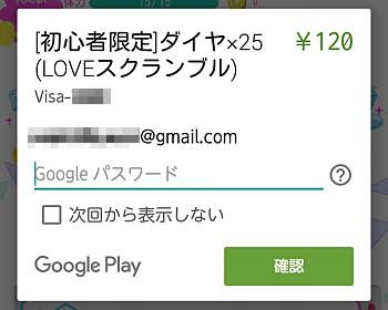 VプリカGoogleplayアプリ課金