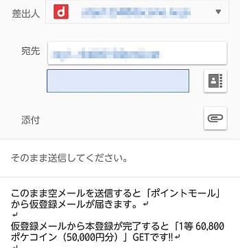 ポイントモール登録