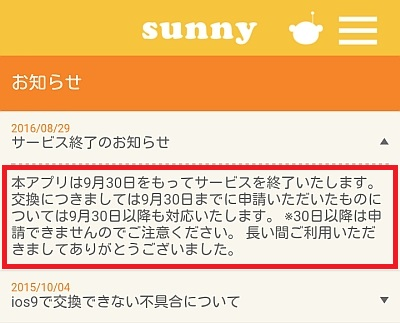 sunnyサービス終了のお知らせ
