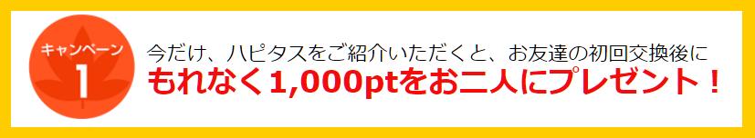 ハピタスWキャンペーン1