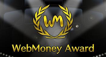 webmoneyアワード