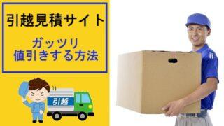 引越し見積りサイトで比較!3万円値引き達成&1150円GETする方法