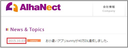 sunny運営会社サイトの更新
