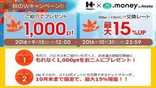 【ハピタス】友達紹介キャンペーンで1000円全員GET!本気を出してきた秋のW企画!