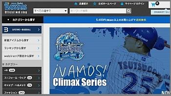 横浜DeNAベイスターズオフィシャルwebショップ