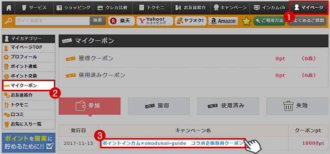 カムtoクーポン発行