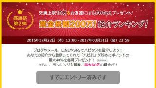 【ハピタス感謝祭】新規登録&初回交換で1000円GETのチャンス!