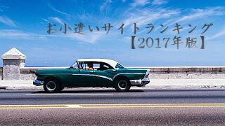 【2017年版】お小遣いサイトおすすめランキング